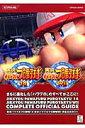 実況パワフルプロ野球14実況パワフルプロ野球Wii完全公式ガイド   /コナミデジタルエンタテインメント画像