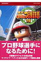 実況パワフルプロ野球15完全公式ガイド   /コナミデジタルエンタテインメント画像