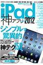 iPad神アプリ活用ガイド 新型iPad&iOS 5.1対応 2012 /三才ブックス画像