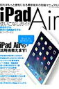 iPad Air使いこなしガイド ほんとうに知りたかったiPad Airの活用術教え  /三才ブックス画像