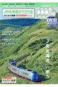 JR北海道スペシャル   /メディアックス画像