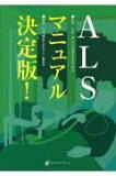 ALSマニュアル決定版!   /日本プランニングセンタ-/『難病と在宅ケア』編集部