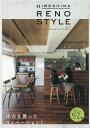 HIROSHIMA RENO STYLE 広島リノスタイル vol.10 ザ メディアジョン 9784862507174