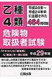 乙種4類危険物取扱者試験 平成28年~平成24年中に出題された464問収録 平成29年版 /公論出版