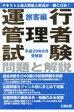 運行管理者試験問題と解説旅客編  平成29年8月受験版 /公論出版