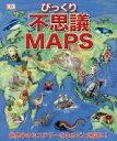 不思議MAPS 日経BPマーケティング 9784863134331
