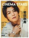 CINEMA STARS  vol.2 /東京ニュ-ス通信社画像