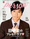 TVガイドPERSON 話題のPERSONの素顔に迫るPHOTOマガジン vol.74 /東京ニュ-ス通信社画像
