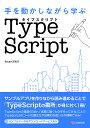 TypeScript シーアンドアール研究所 9784863543560