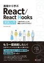 基礎から学ぶ React シーアンドアール研究所 9784863543591