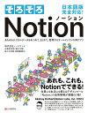 Notion シーアンドアール研究所 9784863543607