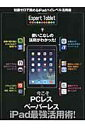 Expert Tablet 知識ゼロで読めるiPadハイレベル活用術  /晋遊舎画像