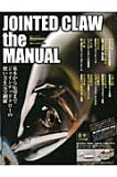 JOINTED CLAW the MANUAL 基本から応用までジョインテッドクロ-の使い方を完全  /つり人社