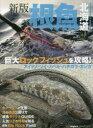根魚北海道 新版/つり人社/つり人社北海道支社 つり人社 9784864473361