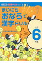 まいにちおならで漢字ドリル小学6年生 楽しく・見やすく・覚えやすい  /水王舎/水王舎編集部画像