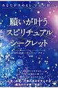 願いが叶うスピリチュアルシ-クレット あなたが決めると、宇宙が動く♪  /ヒカルランド/佳川奈未画像