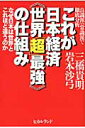 これが日本経済《世界「超」最強》の仕組み なぜ日本は世界とこれほど違うのか  /ヒカルランド/三橋貴明画像