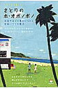 さとりのホ・オポノポノ 手放すほどに豊かになれる楽園ハワイの魔法  /ヒカルランド/マベル・カッツ画像