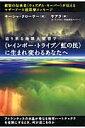 《レインボ-・トライブ/虹の民》に生まれ変わるあなたへ 迫り来る地球大変容で  /ヒカルランド/キ-シャ・クロ-サ-画像