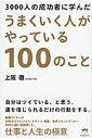 3000人の成功者に学んだうまくいく人がやっている100のこと   /ヒカルランド/上阪徹画像