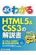 よくわかるHTML5&CSS3の解説書   /富士通エフ・オ-・エム/富士通エフ・オ-・エム株式会社