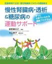 慢性腎臓病・透析&糖尿病の運動サポート 法研 9784865136210