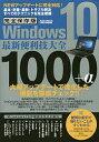 Windows10最新便利技大全1000+α 完全保存版  /英和出版社画像