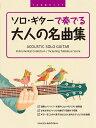 ソロ・ギターで奏でる大人の名曲集 TAB譜スコア ドリームミュージックファクトリー(株) 9784865713862