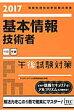基本情報技術者午後試験対策 情報処理技術者試験対策書 2017 /アイテック/アイテック