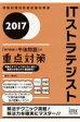 ITストラテジスト 「専門知識+午後問題」の重点対策 2017 /アイテック/満川一彦
