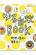 ゆる自炊BOOK ビギナ-さんいらっしゃい!  /オレンジペ-ジ