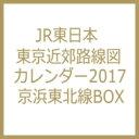 JR東日本東京近郊路線図カレンダ-京浜東北線BOX  2017 /オレンジペ-ジ画像