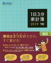 1日3分家計簿  2019 /オレンジペ-ジ画像