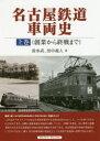 名古屋鉄道車両史 上巻 /アルファベ-タブックス/清水武 アルファベータブックス 9784865988475