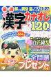 厳選漢字カナオレ120問  VOL.5 /メディアソフト