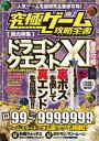 究極ゲーム攻略全書 ドラクエ11禁断攻略 VOL.2 /スタンダ-ズ画像