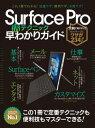 Surface Pro活テクニック早わかりガイド   /スタンダ-ズ画像