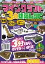 マインクラフト3分建築レシピ 家具・乗りもの・レッドストーン /スタンダ-ズ/standards 9784866364971