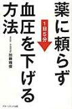 薬に頼らず血圧を下げる方法 1日5分  /アチ-ブメント出版/加藤雅俊
