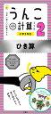 日本一とける!計算ドリル うんこ計算ドリル 小学2年生 ひき算 9784866511047