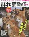 群れ猫カレンダーMOOK 2019 /マガジン・マガジン