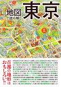 地図で読み解く東京 9784866732756