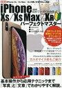 初めてでもすぐわかるiPhone Xs/Xs Max/XRパーフェクトマスター   /メディアックス画像