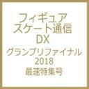 フィギュアスケート通信DX グランプリファイナ2018 最速特集号画像