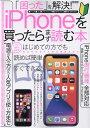 「困った」を解決! iPhoneを買ったらまず読む本 /メディアックス 9784866742991