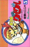 魔法陣グルグル  5 /スクウェア・エニックス/衛藤ヒロユキ