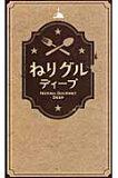 ねりグルディ-プ   /有峰書店新社/有峰書店新社