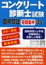 コンクリート診断士試験対策 シノダ・レジュメ&厳選過去問題 高文研 9784874987650