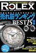 リアルロレックス  vol.8 /交通タイムス社
