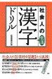 社会人の常識漢字ドリル 知っておきたい基本漢字900問  /語研/語研